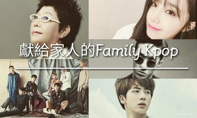 [韓流特輯] 每個人身後的最強後盾 獻給家人的Family Kpop