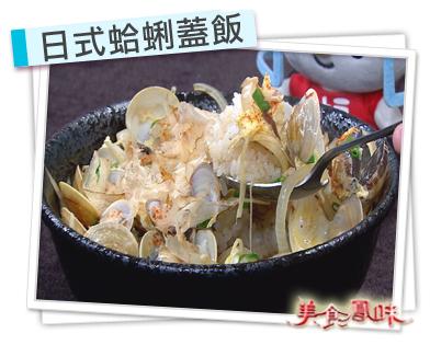 【三十分鐘上菜】日式蛤蜊蓋飯、醋醃番茄片、山藥地瓜葉 | 本餐熱量:564大卡