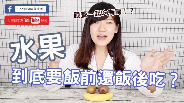 水果飯後吃產生毒素?!到底何時吃最安心?#5 │ 益家煮 Cook4Fam