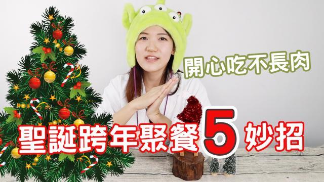 聖誕跨年聚餐潮,爽爽吃不長肉五妙招 #6 │ 益家煮 Cook4Fam