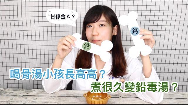 喝大骨煮湯補鈣?含鉛是毒湯?到底哪個是真的?!#9 │ 益家煮 Cook4Fam