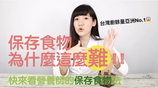 台灣浪費食物亞洲No.1!保存期限不明的蔬果魚肉保存法!#12 │益家煮 Cook4Fam