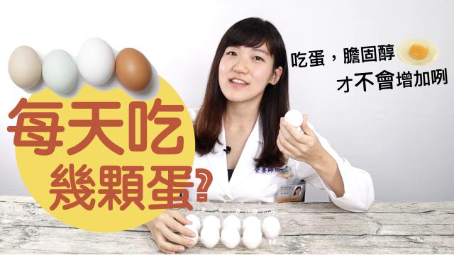 愛吃蛋的舉手!怕膽固醇上升的舊觀念早out了 原來一天至少要吃...#16│益家煮 Cook4Fam