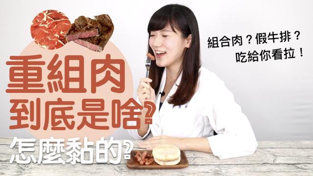 重組肉是什麼?夜市牛排都是嗎?來點重組肉食譜壓壓驚#17│益家煮 Cook4Fam