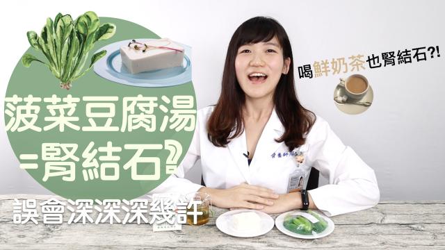 誤會多年の菠菜豆腐湯與鮮奶茶 古人避腎結石的飲食智慧 #19│益家煮 Cook4Fam