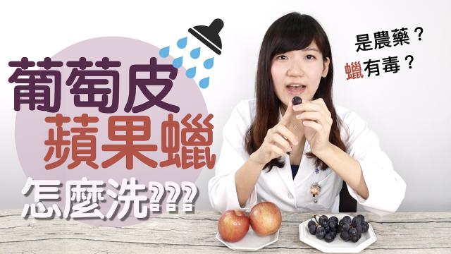 葡萄皮的白粉是農藥?蘋果皮的蠟有毒?營養師教你怎麼分辨 #22│益家煮 Cook4Fam