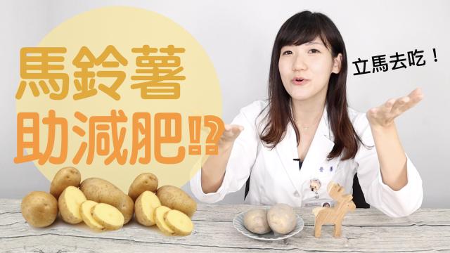 顛覆想像!馬鈴薯減肥法?白飯可以吃!?#24 │益家煮 Cook4Fam
