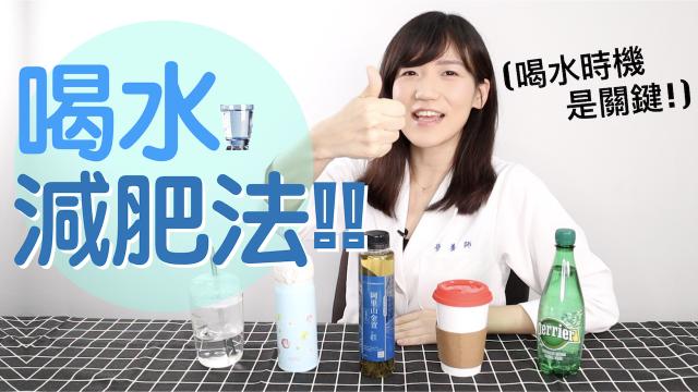喝水怎麼減肥?咖啡&茶不應該喝?小撇步都在這#28 │益家煮 Cook4Fam