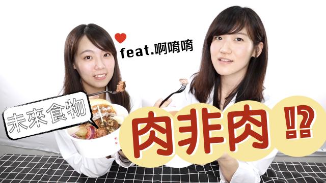 未來的肉長怎樣?吃給你看未來肉品大解析! feat.啊唷唷營養師 #29 上集 │益家煮 Cook4Fam