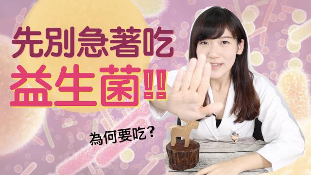 你懂益生菌嗎?到底有什麼功效?為什麼要吃益生菌#31 │益家煮 Cook4Fam