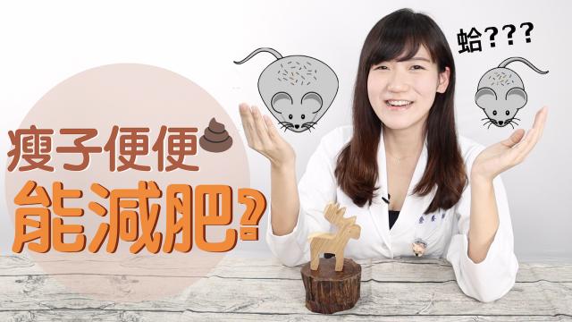 瘦子腸道菌(from便便),未來是胖胖人瘦身福音!? #32 │益家煮 Cook4Fam