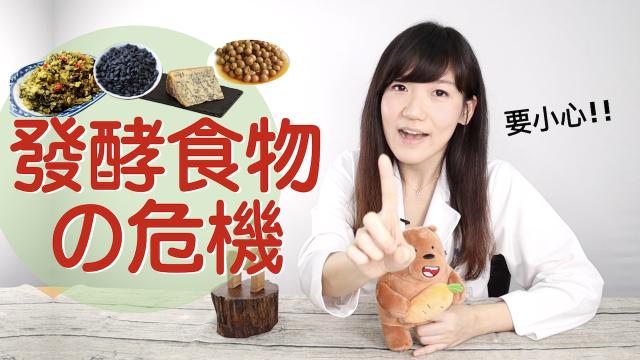 發酵食物雖好,但有個小危機你還是要注意 # 39│益家煮 Cook4Fam