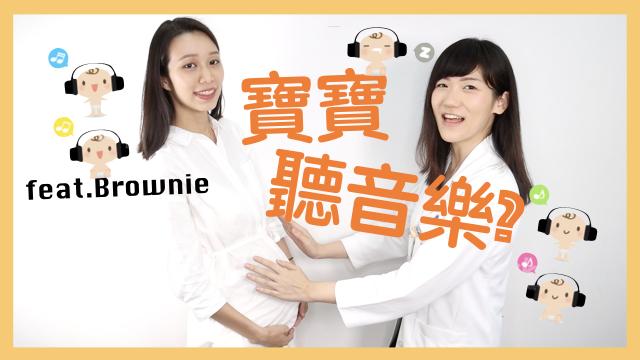 最後3個月孕期營養+寶寶聰明歌單?! #43│益家煮 Cook4Fam