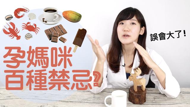 懷孕不能吃冰、蝦、巧克力、喝咖啡...!是這樣嗎?#44│益家煮 Cook4Fam