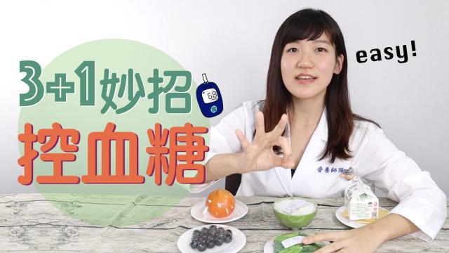 糖尿病一定要吃澱粉!要注意的是...│營養師愛撥Aibo│益家煮 Cook4Fam #56