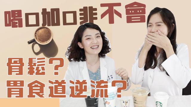 欸你確定咖啡會胃酸逆流嗎?其實更需要注意的是...!│營養師愛撥Aibo│益家煮 Cook4Fam #64