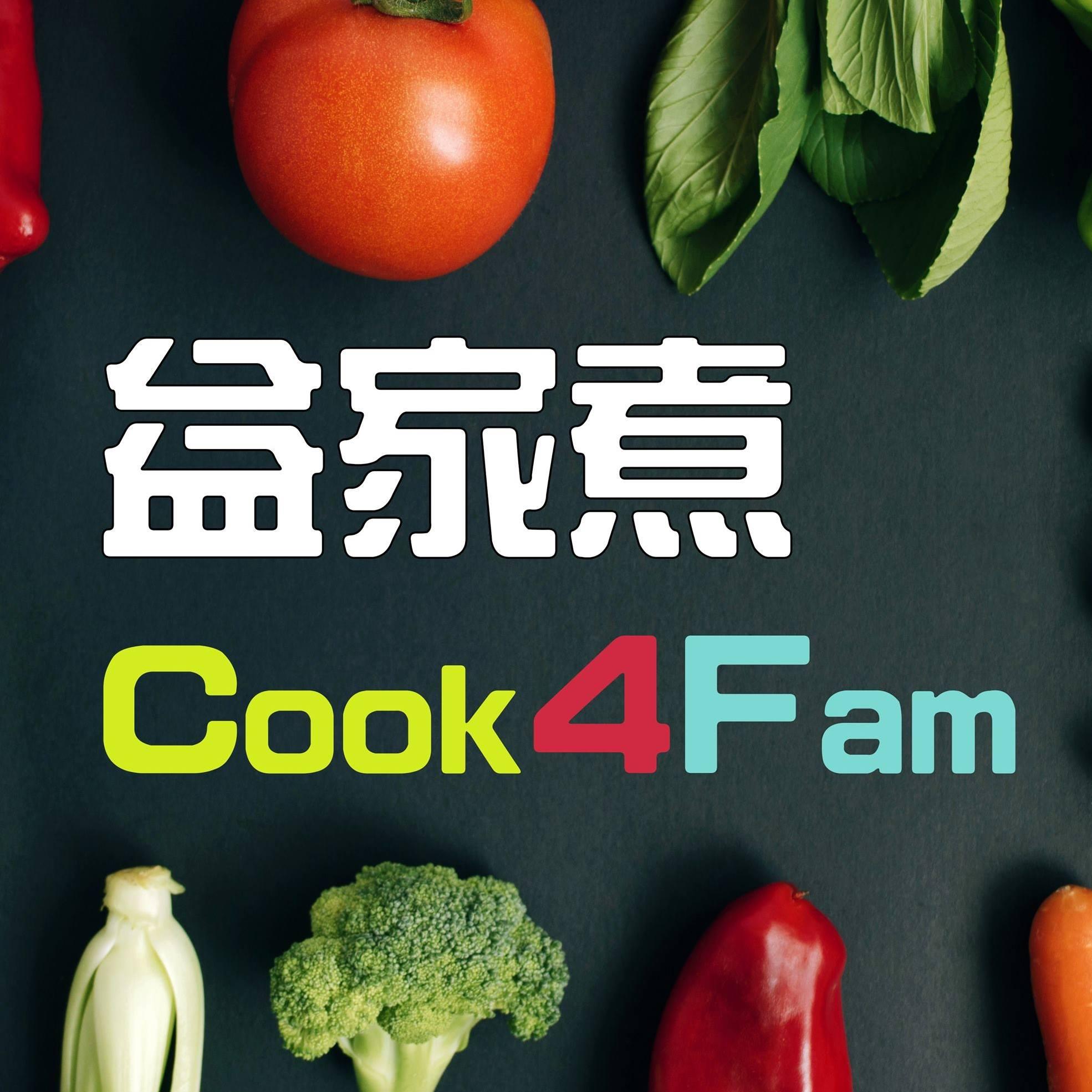 益家煮 Cook4Fam