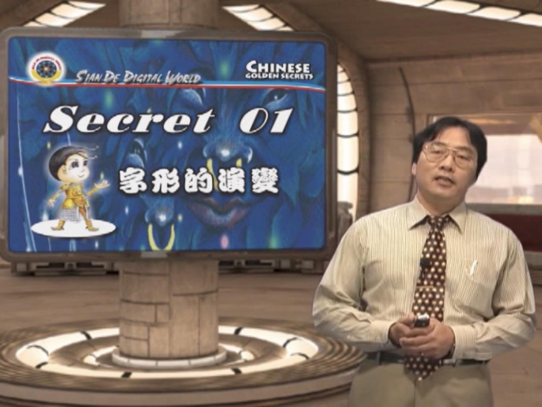 《SDDW顯德電視學堂》01.文字的演變和六書【密技課程】