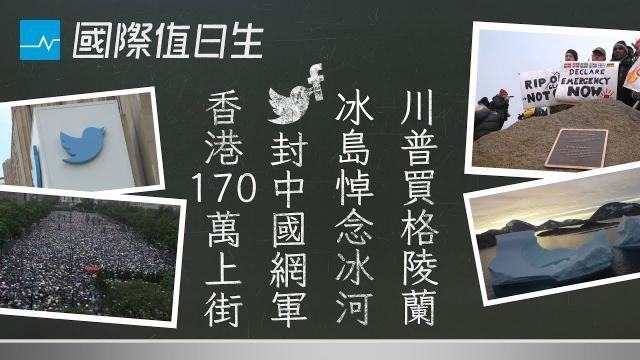 香港170萬人上街、推特刪除中國網軍帳號、川普想買格陵蘭島、冰島第一個冰河告別式|國際值日生 EP7