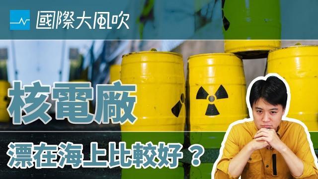 俄國核電廠下海,比陸地上的同類好多了?|國際大風吹|EP69