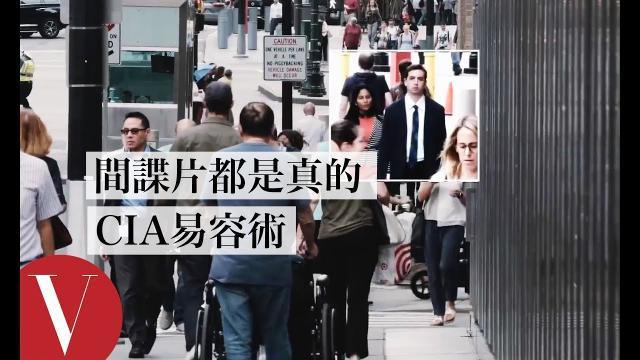 間諜片都是真的! 前CIA「首席偽裝官」告訴你易容術怎麼做 VOGUE Taiwan