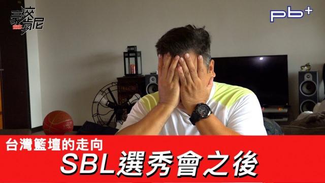 豪洨肯尼 Kenny boast S3:第136集 SBL選秀後台灣籃壇的走向