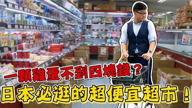 【Joeman】一顆雞蛋不到四塊錢?日本必逛的超便宜超市!業務超市體驗