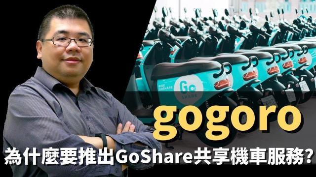 【M觀點商學院】#58 Gogoro 為什麼要推出 GoShare 共享機車服務?GoShare 有機會成功嗎?