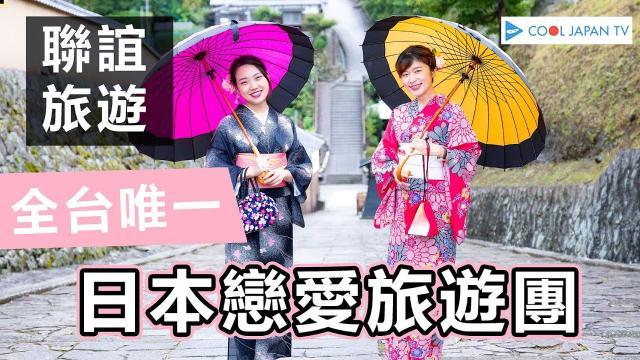 艾琳九州別府旅遊團考察!有什麼必去景點?由布院/地獄蒸/宴席料理/ Ft. Cool Japan TV