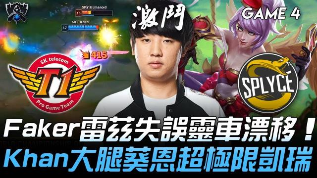 【League of Legends】2019英雄聯盟S9世界賽 - 八強賽精華