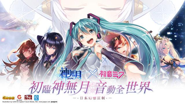 日系幻想手機遊戲《神無月》,與初音未來一起冒險吧!