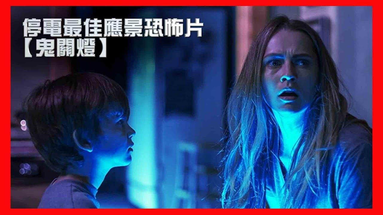 【影評】停電最佳應景恐怖片【鬼關燈】 | 半瓶醋