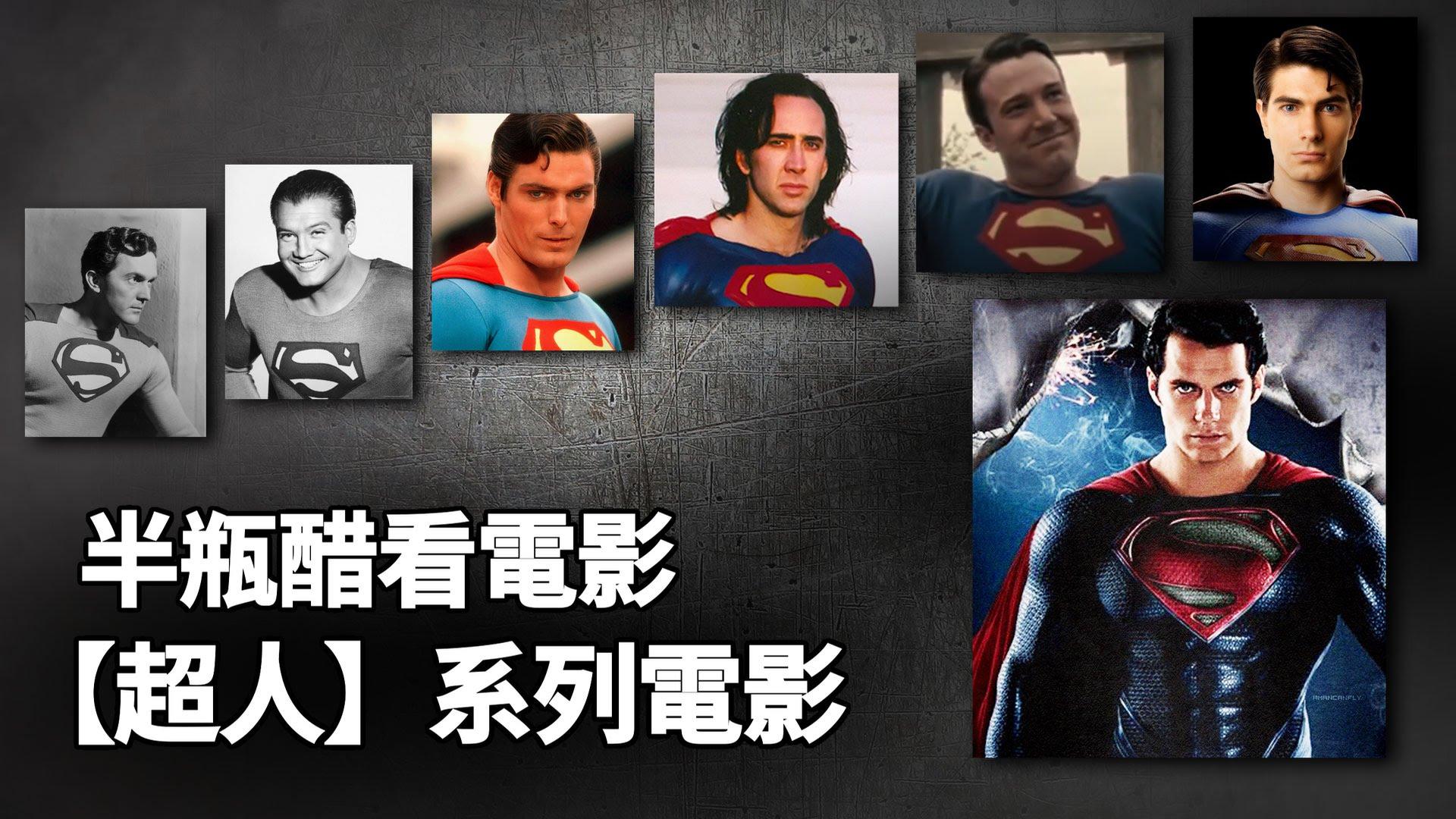 「全員回歸」?超人到底會不會現身正義聯盟呢?DC最偉大的英雄【超人】歷代故事|半瓶醋