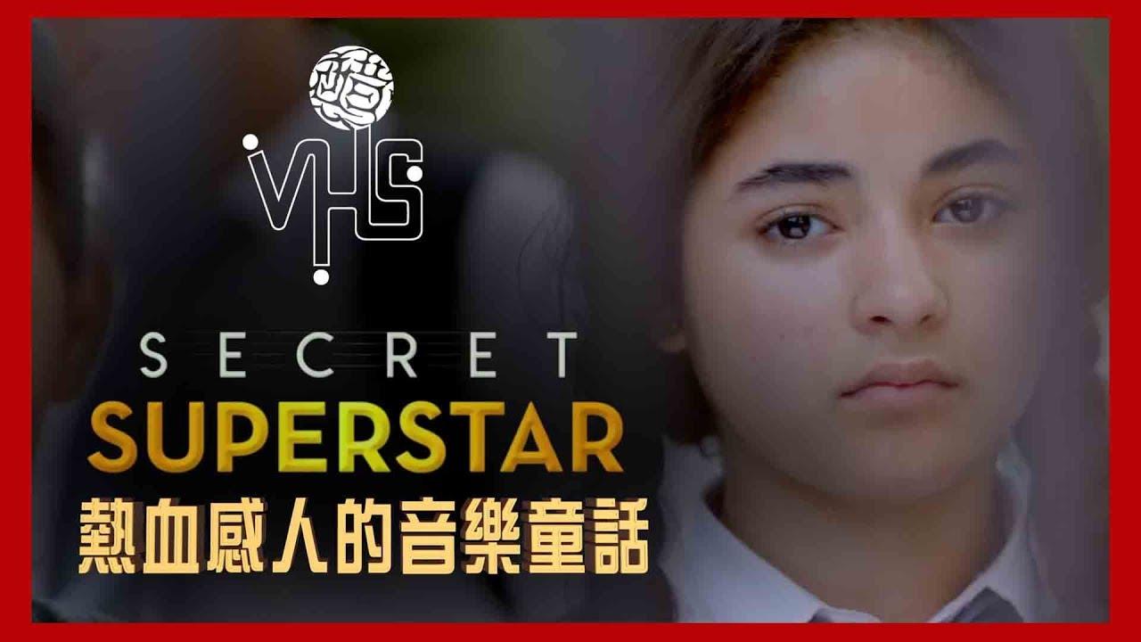【影評】【隱藏的大明星】Secret Superstar 熱血感人的音樂童話|半瓶醋