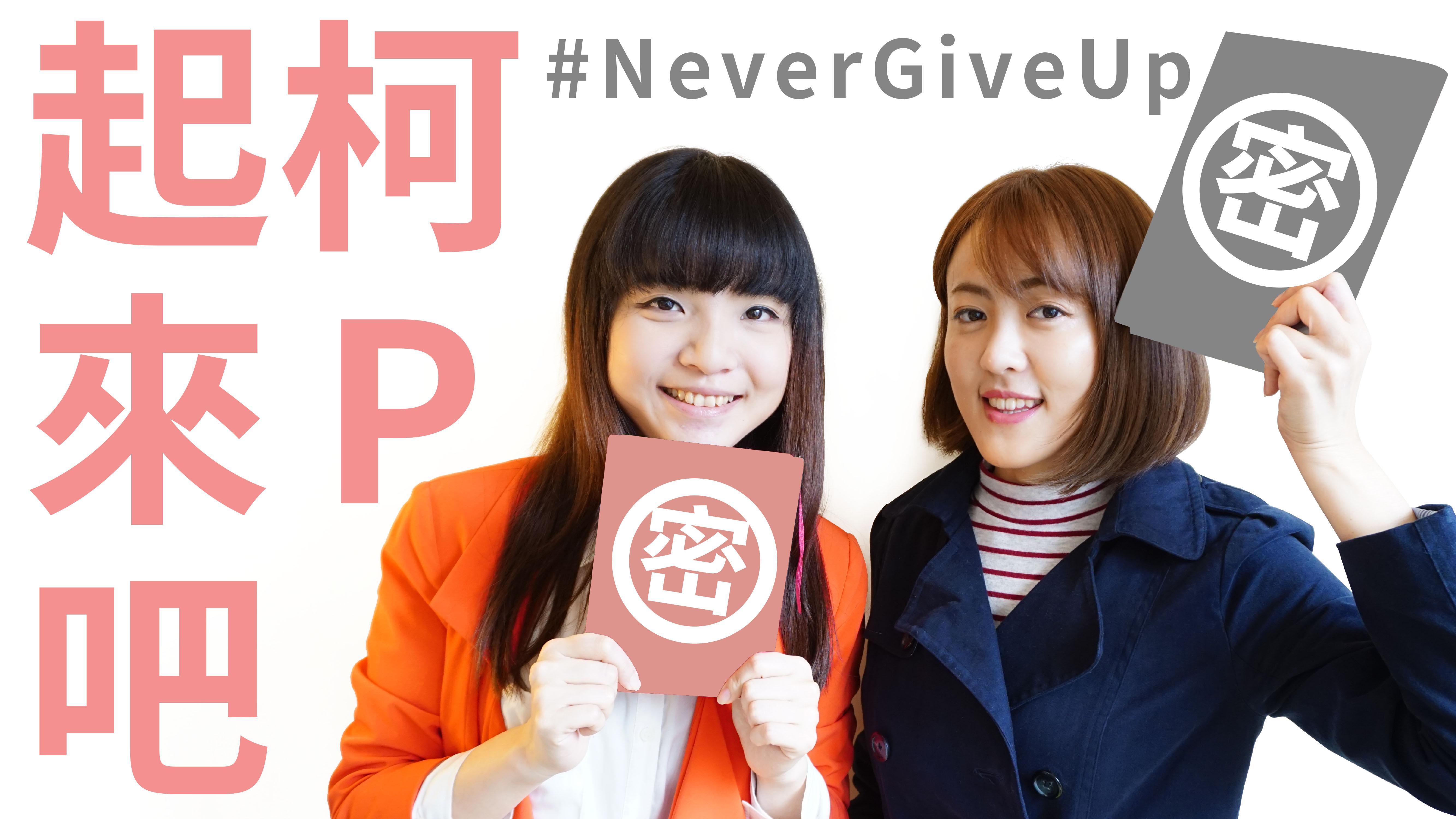 《奔跑吧!台北》柯P超狂出招!回顧世大運跌倒 #NeverGiveUp