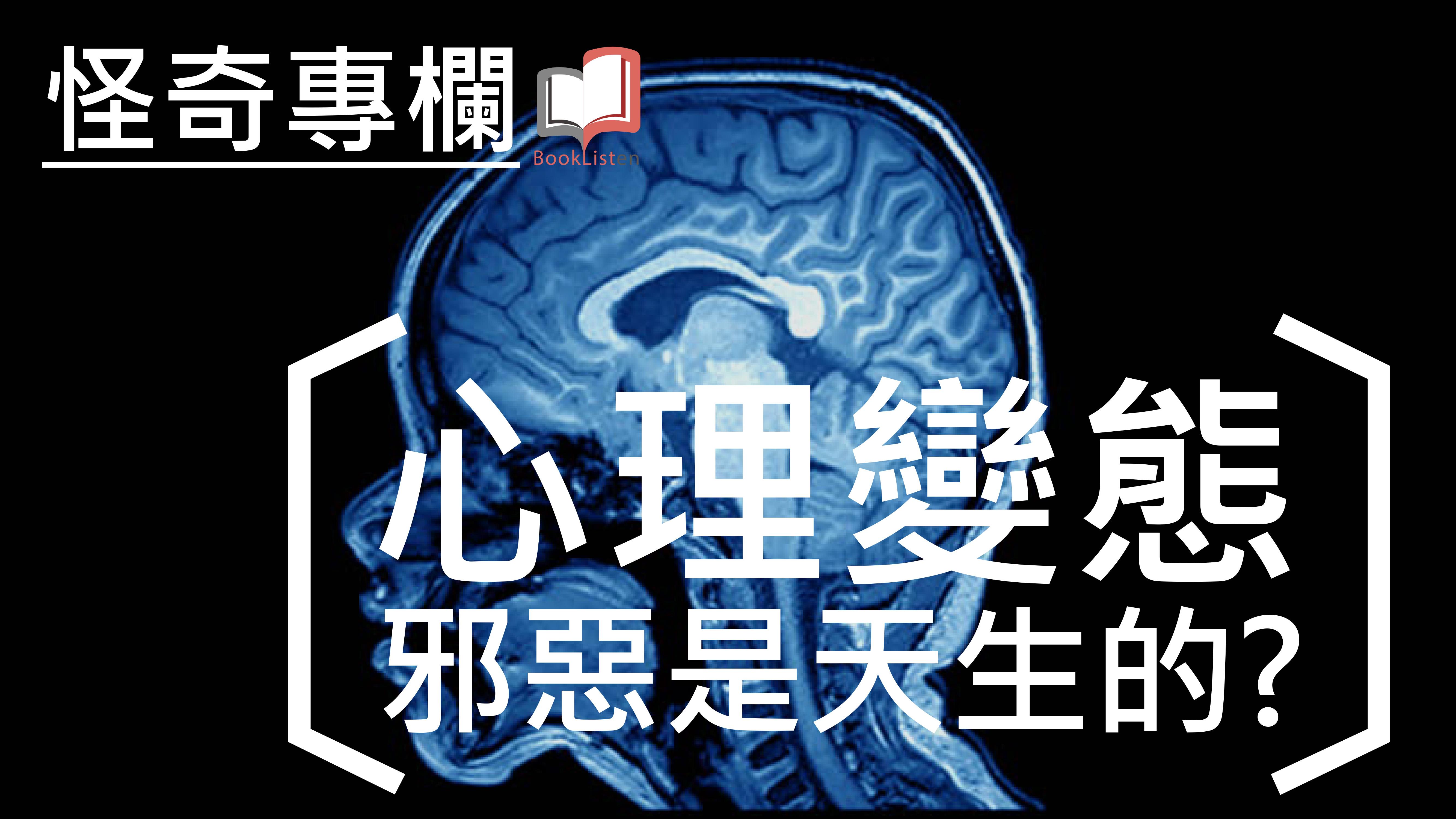 邪惡是天生的?生吃人腦的人魔魅力在哪?深入了解【心理變態】!