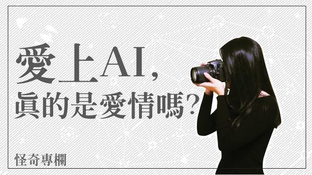 【真實世界的《雲端情人》】愛上AI,是愛情嗎?