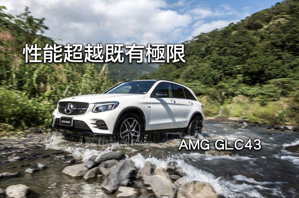 卓越的動力系統!全方位熱血休旅 Mercedes-AMG GLC43 4MATIC