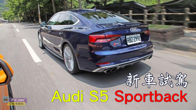 『車評』誰才是最強豪華轎跑?〈奧迪篇〉2018 Audi S5