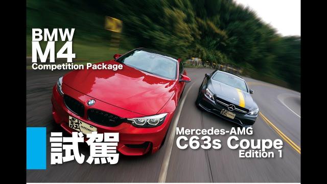 【車評】誰才是最強豪華轎跑?〈雙B篇〉C63s Coupe vs M4 Coupe