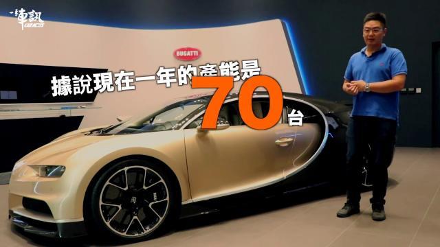 【車評】要價新台幣兩億的最速量產超跑『Bugatti Chiron』火速登台!!