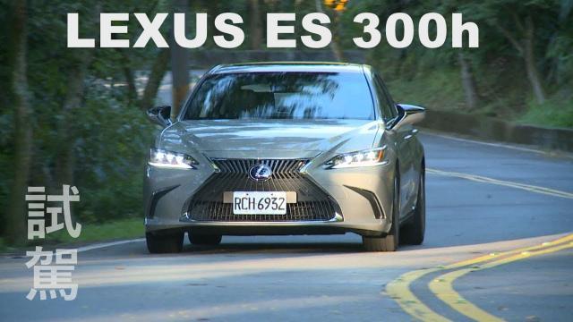 【汐平山路試駕】難以撼動的油電佼佼者 Lexus ES 300h 全新登場!