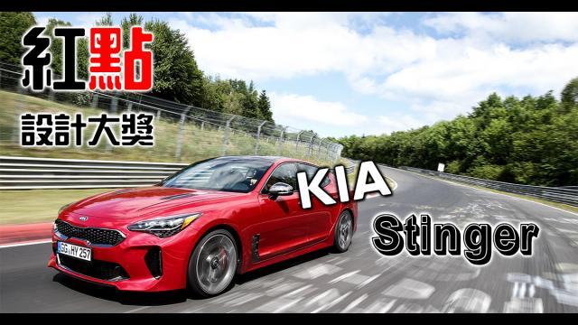 【車評】「KIA Stinger」韓式毒刺!別說韓國車沒有GT性能車了!