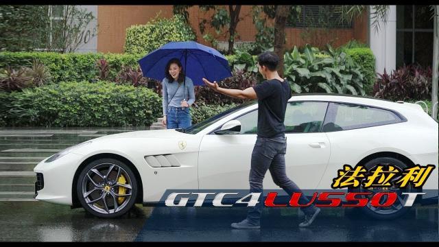 【試駕】Ferrari GTC4 Lusso|誰說法拉利後排不能坐人!?打破你對超跑的定義!
