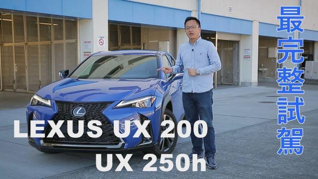 【車評】豪華品牌最便宜小休旅!Lexus UX 兩岸港台集評