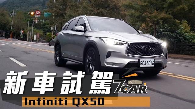 【特輯】Infiniti QX50 舒適性毋庸置疑,改成CVT動力有流失嗎?