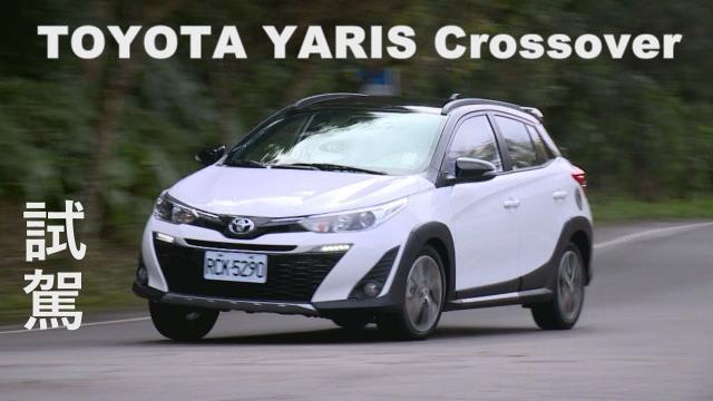 【車評試駕】小鴨也能跨界?Toyota Yaris Crossover 我不是船,我只是變高了!