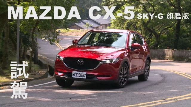 【車評】19年式的 MAZDA CX-5 配備更豐富,主動安全更加完善!