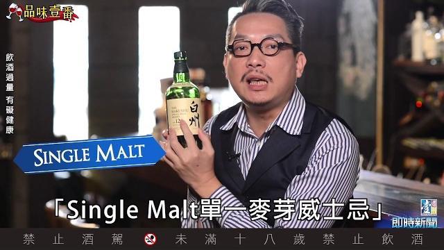 【威士忌懶人包】質男必知!顏色深淺?年份越老越好嗎?單一麥芽沒有比較屌!?