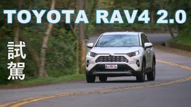 【專業車評】第五代 TOYOTA RAV4 四輪獨立懸吊|安全配備齊全還降價賣!?
